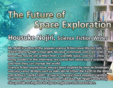 JAXA|Housuke Nojiri, The Future of Space Exploration