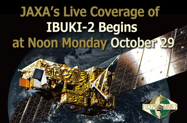 IBUKI-2(GOSAT-2)/H-IIA F40 launch time decided! Live broadcast from 12:30 p.m. on October 29 (Mon.)