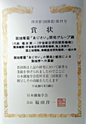 AJISAI received the Tsuboi Prize of the Geodetic Society of Japan (Group Prize)